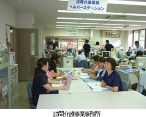訪問介護事務所